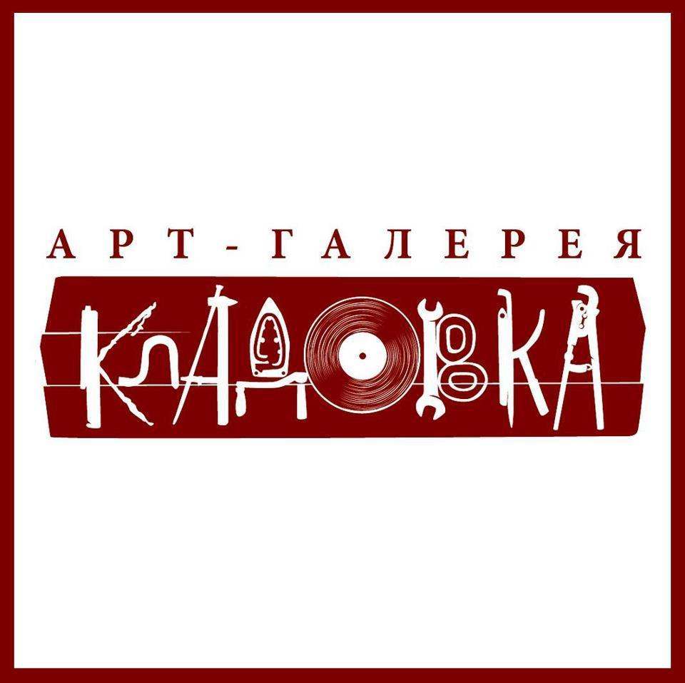 Арт-галерея Кладовка