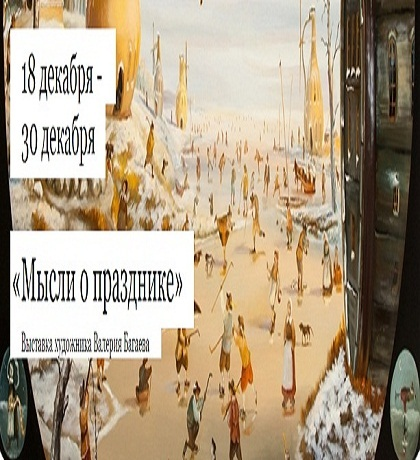 Выставка живописи Валерия Багаева «Мысли о празднике»