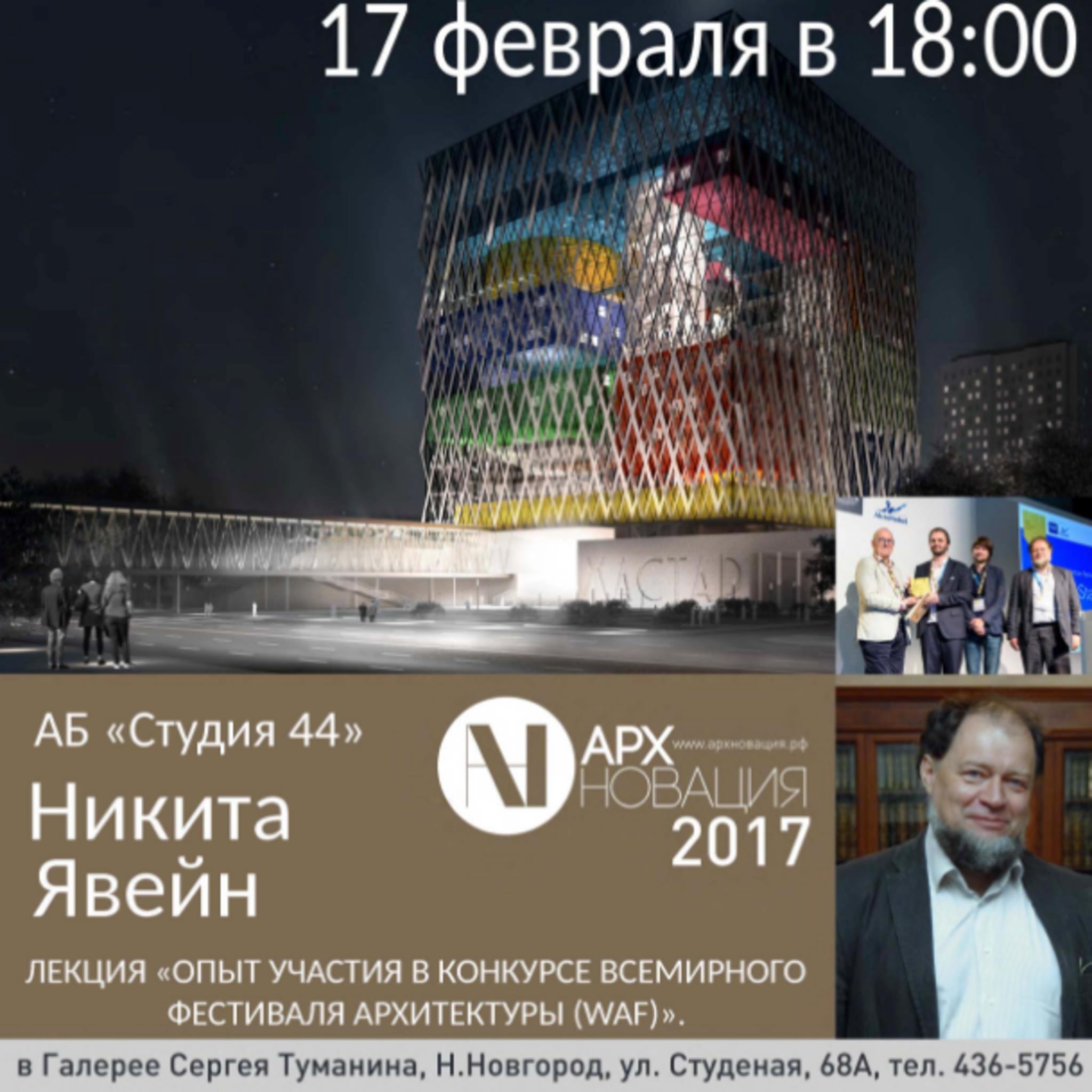 Мастер-класс известного архитектора Никиты Явейна