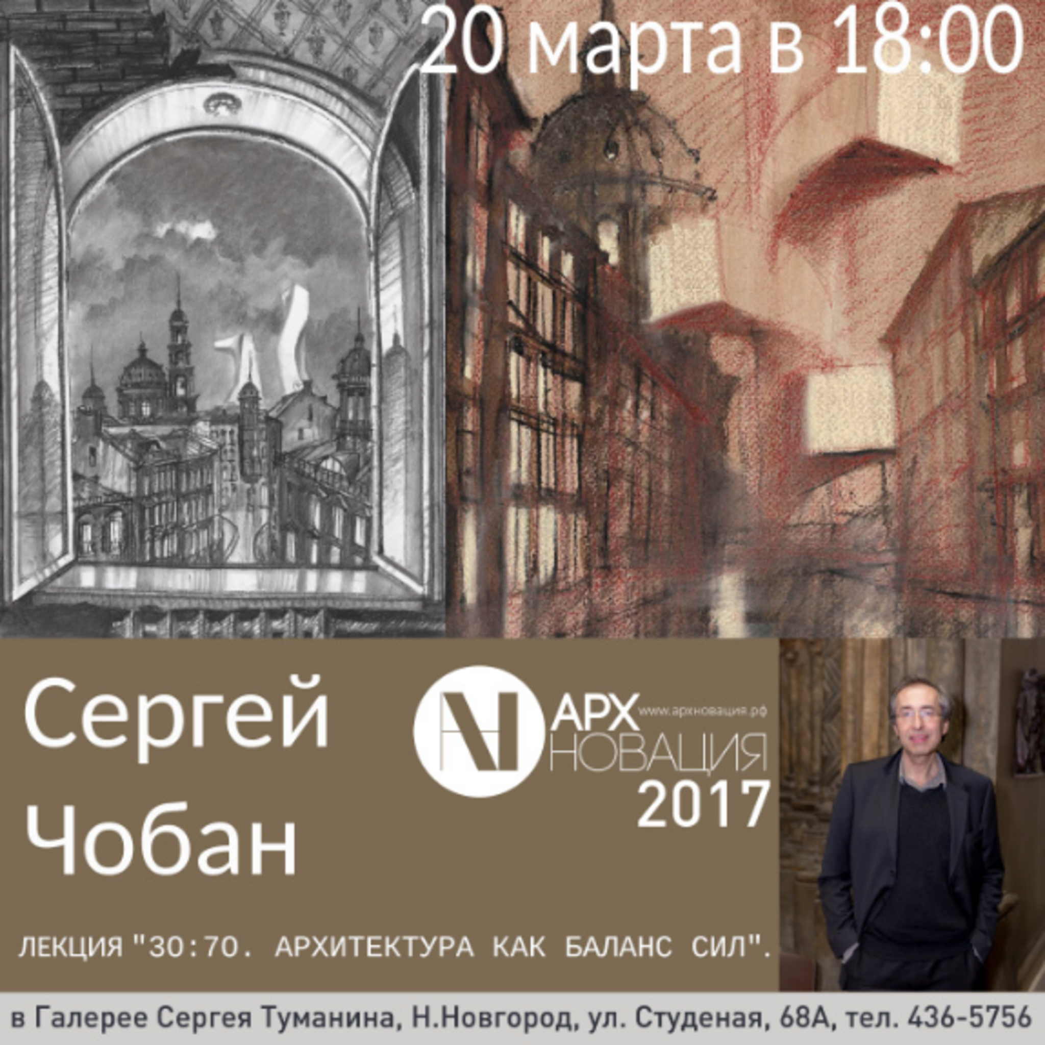 Лекция Сергея Чобана «30:70. Архитектура как баланс сил»