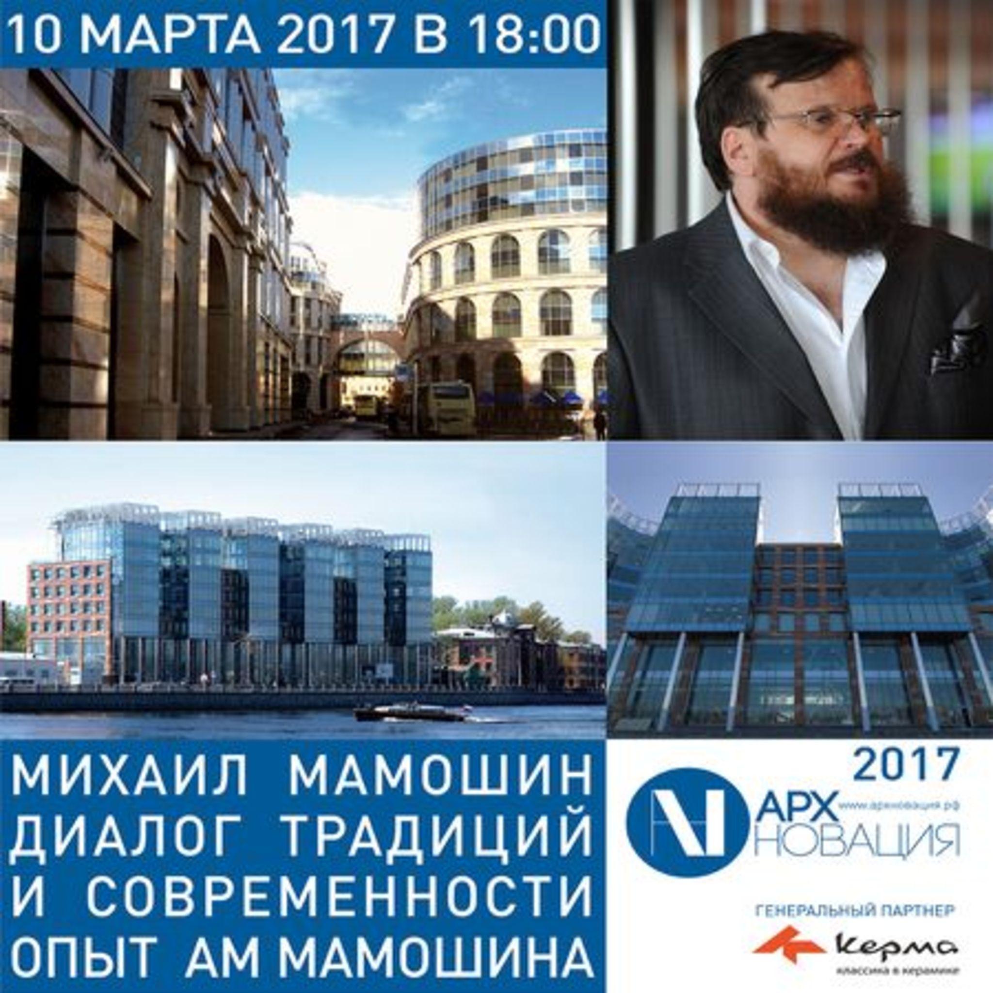 Мастер-класс архитектора Михаила Мамошина