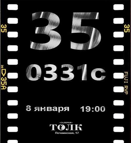 Фотовыставка «35» московского уличного художника 0331с