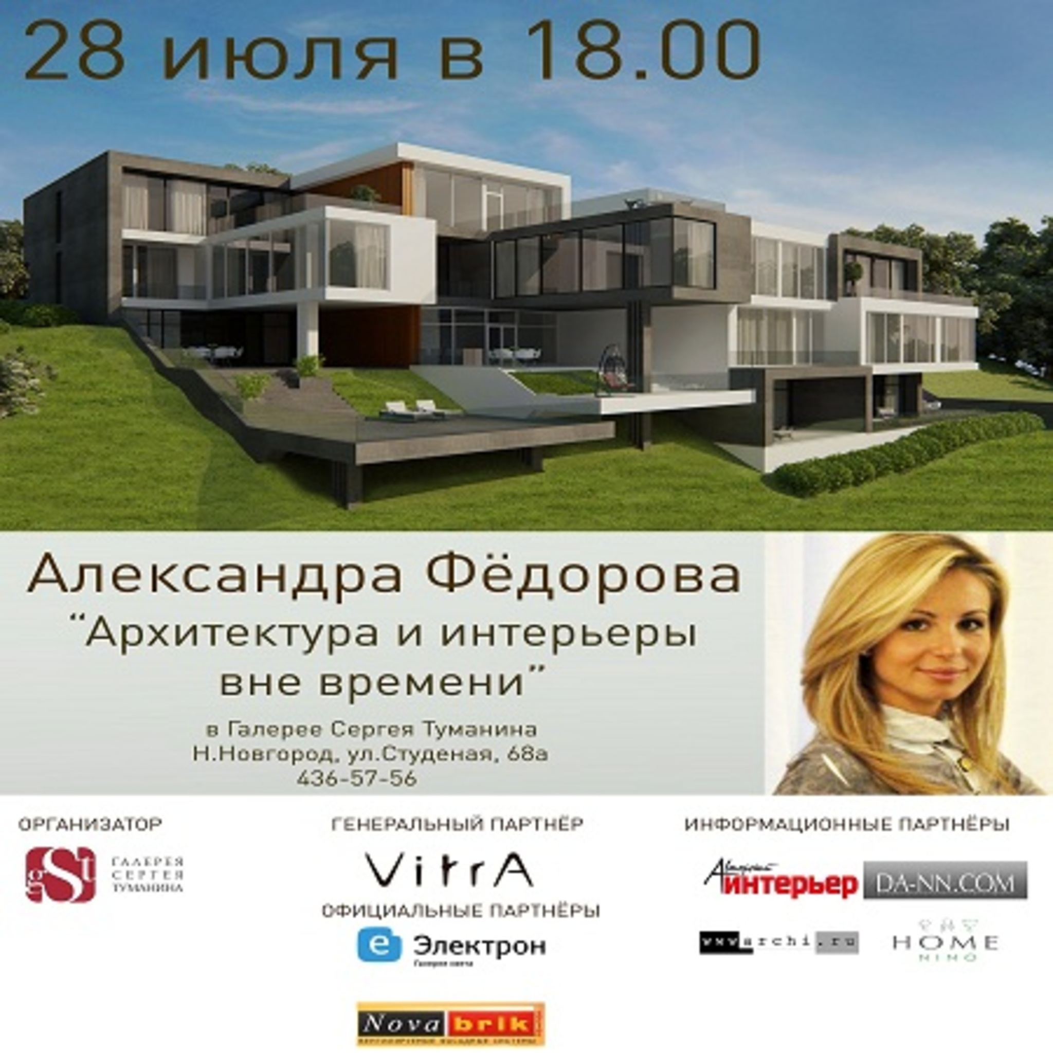 Lecture Alexandra Fedorova The architecture and interiors timeless