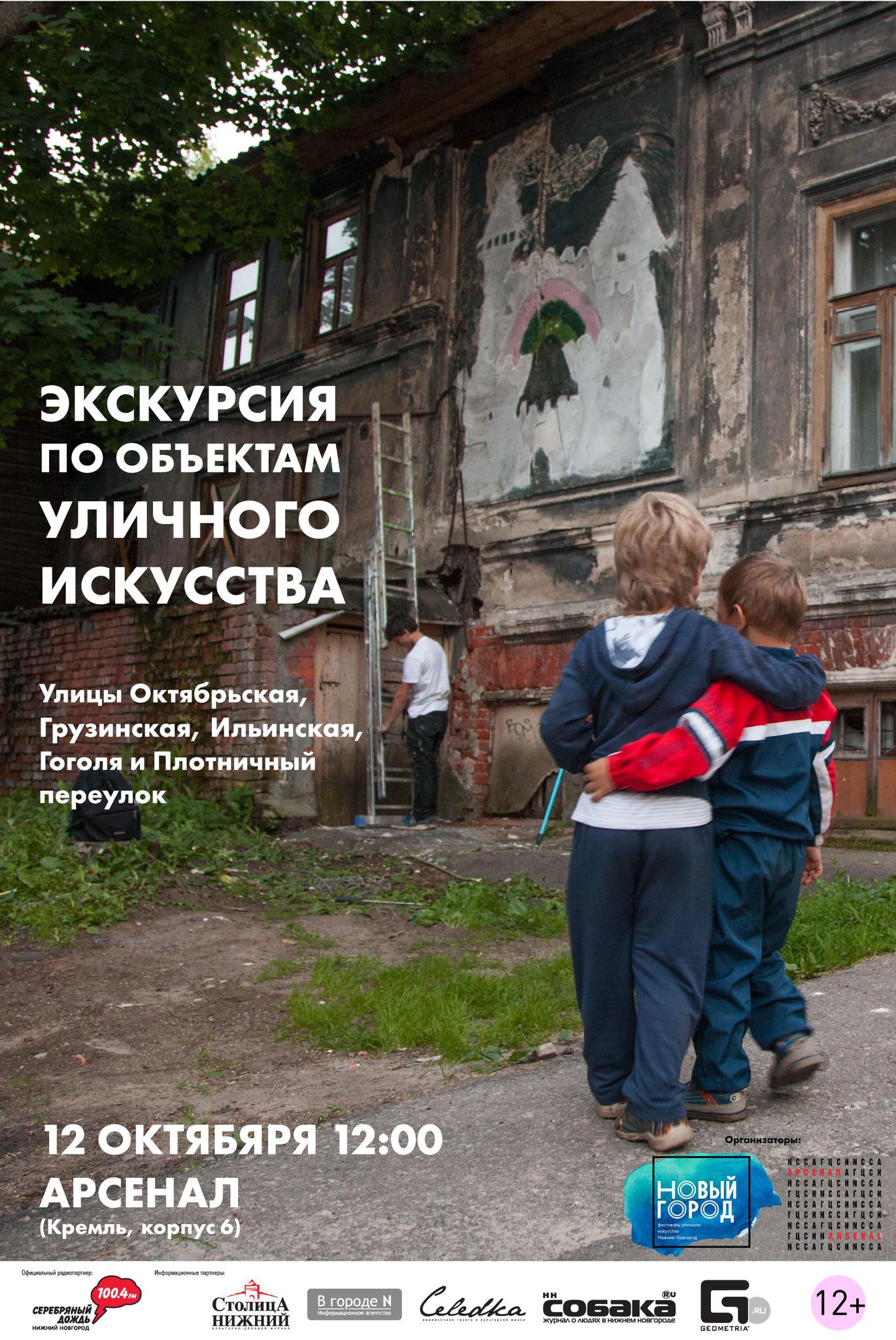 Tour of the street art with Artem Filatov