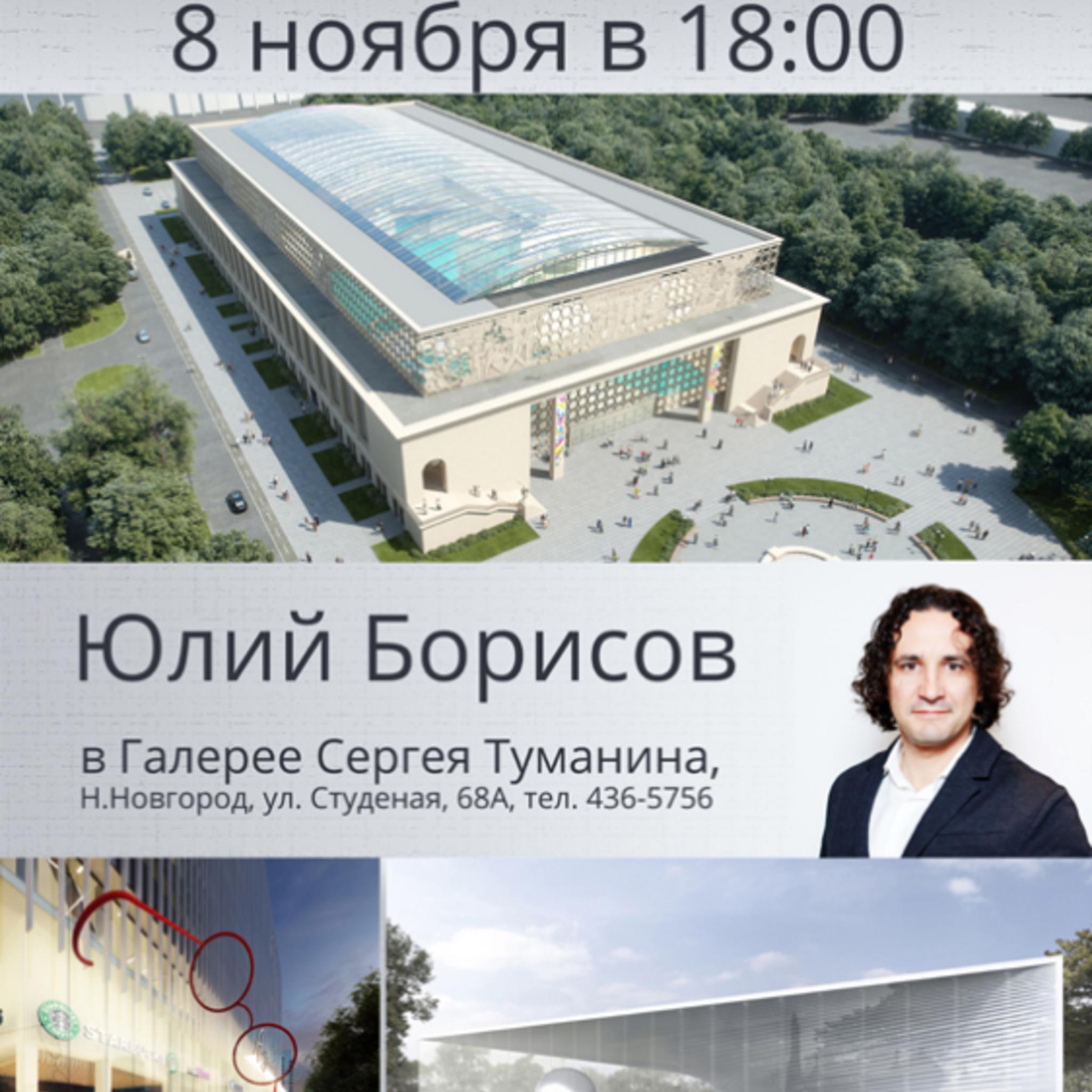 Мастер-класс архитектора и дизайнера Юлии Борисовой