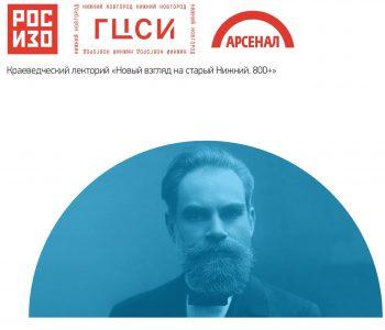 """Lecture by Natalia Pakshina """"Mathematician Alexander Lyapunov: Gymnasium in Nizhny Novgorod"""""""