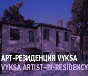 В Выксе открылась новая арт-резиденция