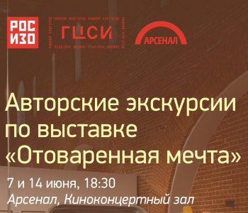 "Author's excursions to the exhibition ""Otovarennaya dream"""