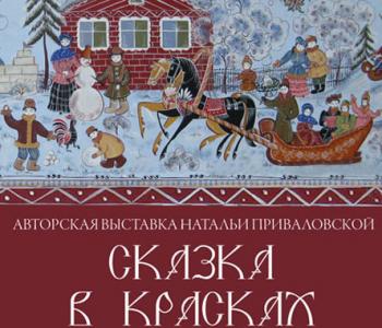 Выставка Натальи Приваловской «Сказка в красках»