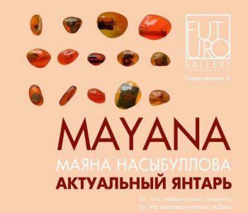 Выставка Маяна Насыбуллова «Актуальный янтарь»