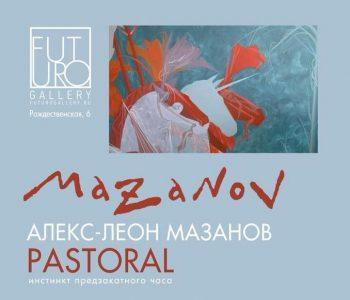 Выставка «Алекс-Леон Мазанов»