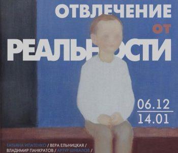 Выставка «Отвлечение от реальности»
