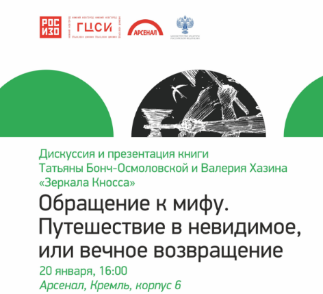 Discussion and presentation of the book by Tatiana Bonch-Osmolovskaya and Valery Khazin