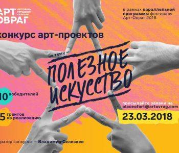 Конкурс «Полезное искусство» в рамках параллельной программы Арт-Овраг в городе Выкса