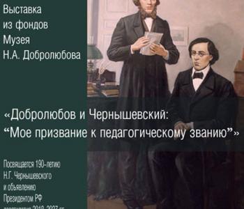 Выставка «Добролюбов и Чернышевский: Моё призвание к педагогическому званию»