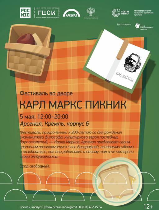 Karl Marx Piknik Festival