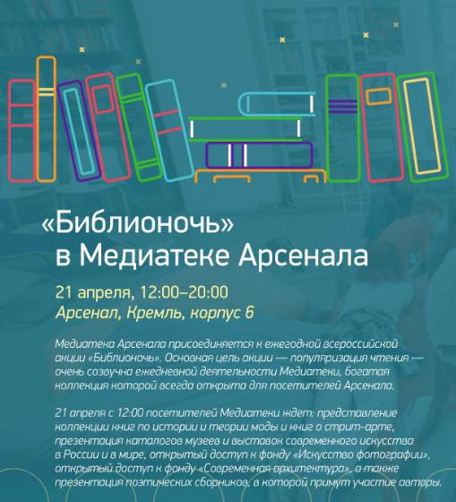 Bibliotech 2018 in the Mediatheque of Arsenal