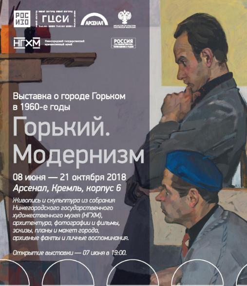 "Exhibition ""Bitter. Modernism"""