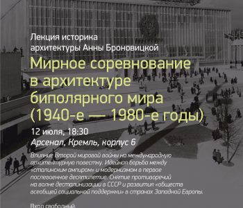 """Lecture by Anna Bronovitskaya """"Peaceful competition in the architecture of the bipolar world (1940s – 1980s)"""""""