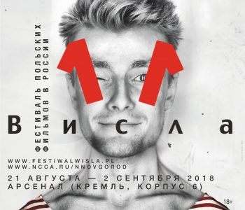 Фестиваль польских фильмов «Висла»