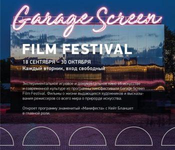 Garage Screen Film Festival