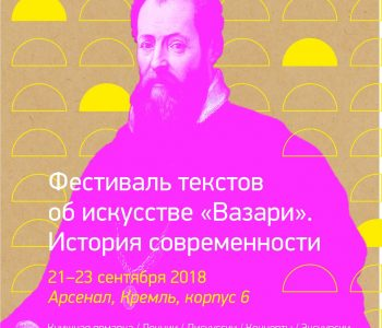 Фестиваль текстов об искусстве «Вазари». «История современности».