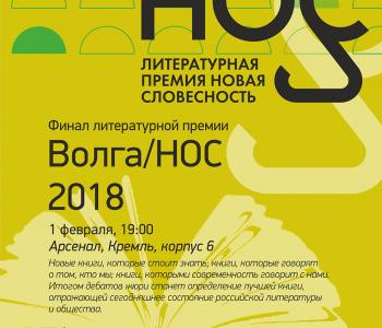 1 февраля в 19:00 в нижегородском Арсенале пройдёт финал премии «Волга/НОС»-2018 нижегородском Арсенале пройдёт финал премии «Волга/НОС»-2018