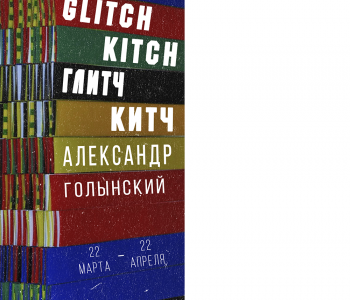 GLITCH KITCH/ ГЛИТЧ КИТЧ