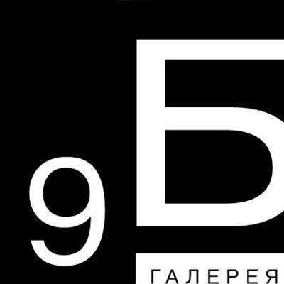 Галерея 9 Б