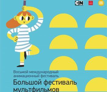 Большой фестиваль мультфильмов пройдет в Арсенале