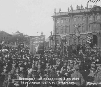Пульс революции. Петроград.1917