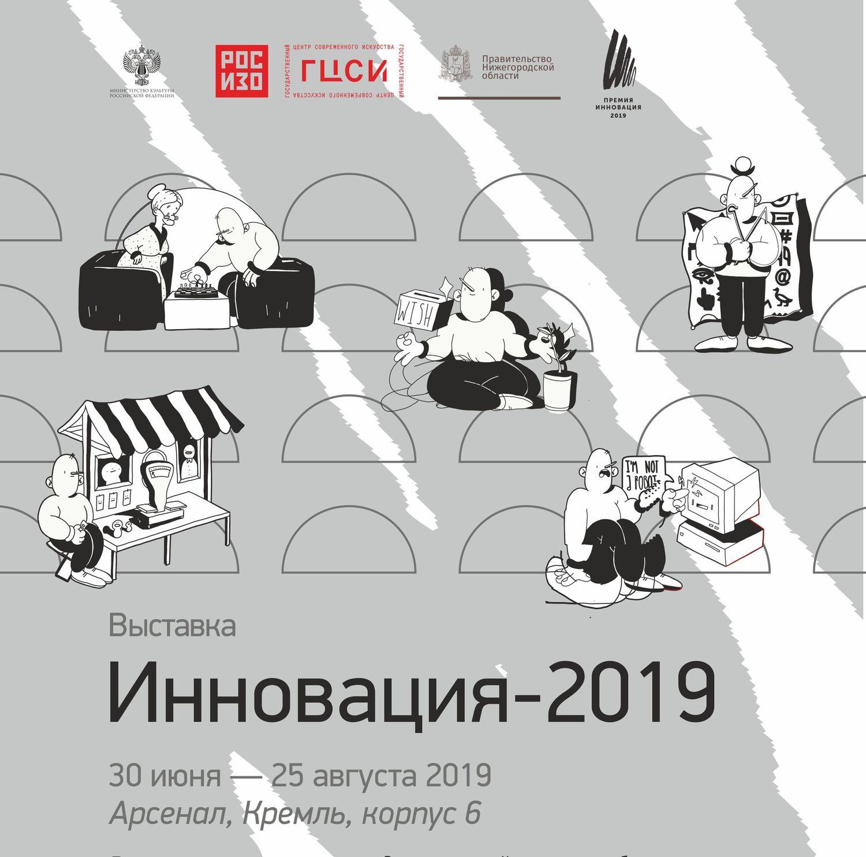 Выставка «Инновация-2019» в Нижнем Новгороде