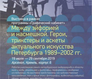 Между эйфорией и насмешкой. Герои, трикстеры и аскеты актуального искусства Петербурга 1989–2002