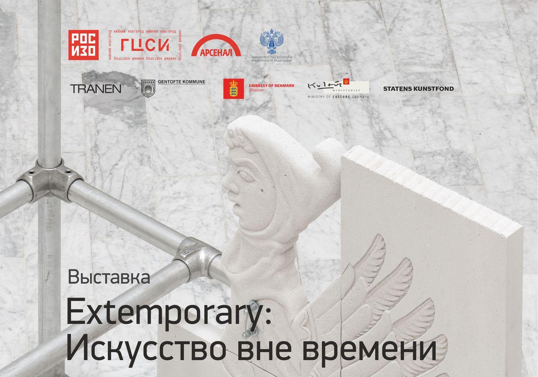 Extemporary: искусство вне времени