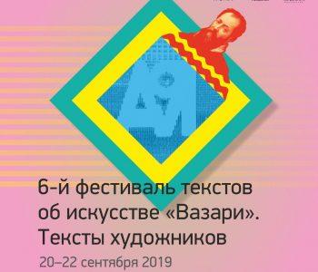 Фестиваль текстов об искусстве «Вазари» в шестой раз пройдет в Арсенале